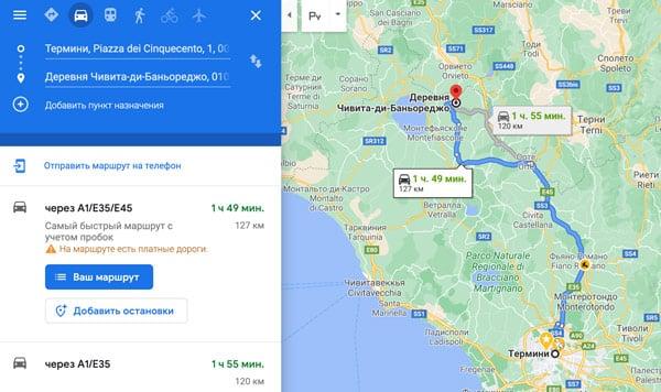 Маршрут на карте как добраться в Чивита ди Баньореджо из Рима