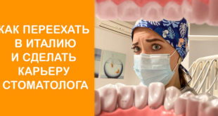 Как переехать в Италию и сделать карьеру стоматолога?