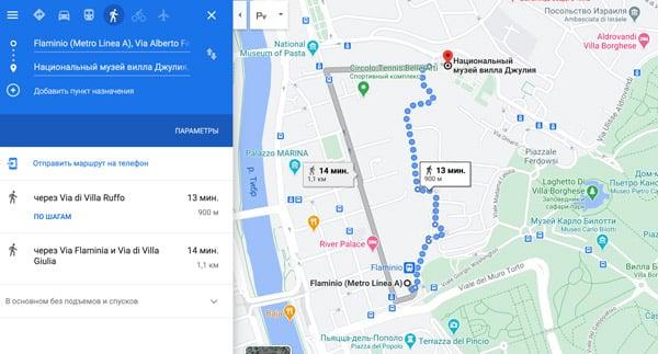 Маршрут на карте до Национального этрусского музея Вилла Джулия в Риме как добраться