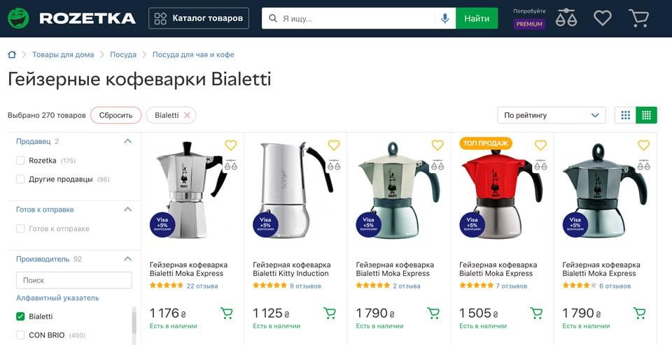 Цены на гейзерные кофеварки Bialetti в Украине