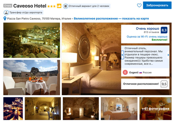 Отель в городе пещерном городе Матера, Италия