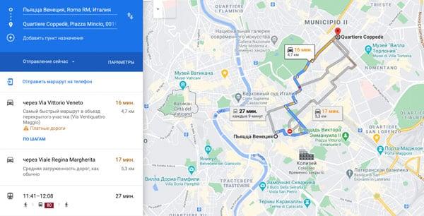 Квартал Коппеде на карте Рима маршрут как добраться