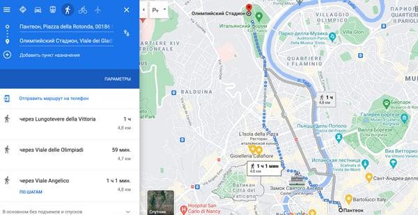 Маршрут на карте как добраться до Олимпийского стадиона в Риме