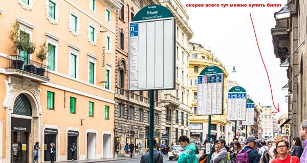 Автобусная остановка в Риме где купить билет
